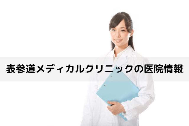 表参道メディカルクリニックのクリニック紹介