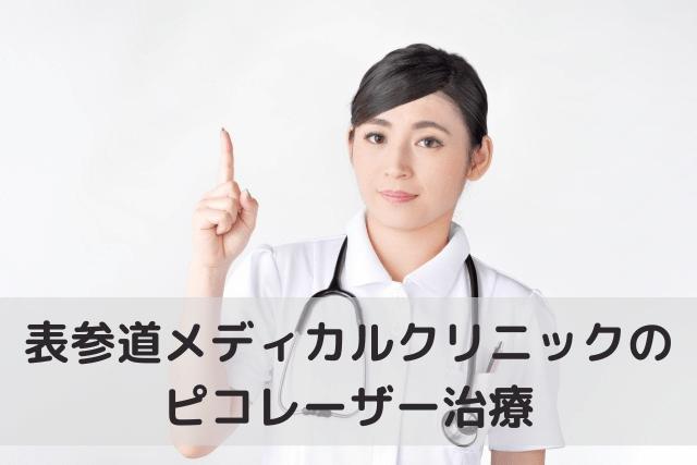 表参道メディカルクリニックのピコレーザー
